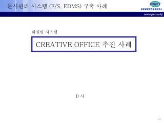 CREATIVE OFFICE  추진 사례