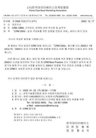 ( 사 ) 한국데이터베이스마케팅협회 Korea Data Base Marketing Association