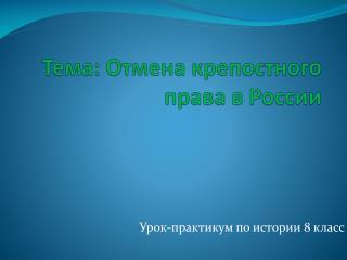 Тема: Отмена крепостного права в России