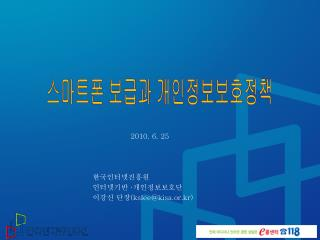 한국인터넷진흥원  인터넷기반  · 개인정보보호단 이강신 단장 (kslee@kisa.or.kr)