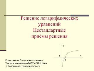 Решение логарифмических уравнений Нестандартные  приёмы решения