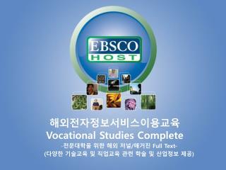 해외전자정보서비스이용교육 Vocational Studies Complete