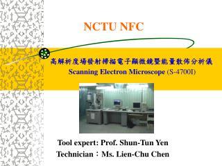 NCTU NFC