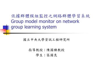 依據群體模組監控之網路群體學習系統 Group model monitor on network group learning system