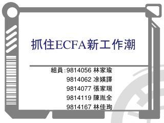 抓住 ECFA 新工作潮