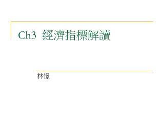 Ch3   經濟指標解讀