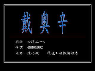 班級 :  四環工一 A 學號 : 4980N002 姓名 :  陳巧穎    環境工程概論報告