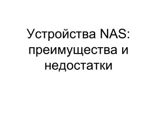 Устройства NAS: преимущества и недостатки