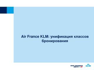 Air France KLM :  y нификация классов бронирования