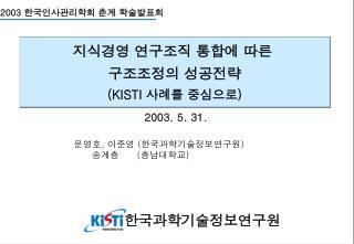 지식경영 연구조직 통합에 따른  구조조정의 성공전략 (KISTI  사례를 중심으로 )
