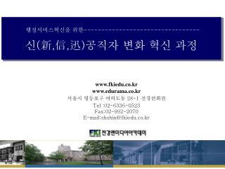 fkiedu.co.kr edurama.co.kr 서울시 영등포구 여의도동  28-1  전경련회관 Tel :02-6336-0523 Fax:02-992-2070
