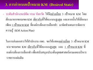 3.  การกำหนดเป้าหมาย  KM  (Desired State)