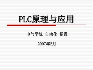 PLC 原理与应用