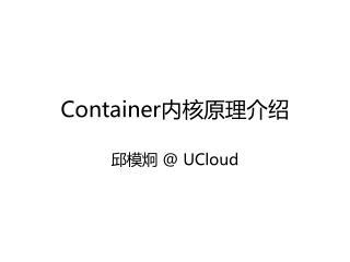 Container 内核原理介绍