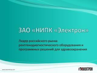 ЗАО  «НИПК  «Электрон»