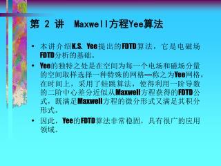 第  2  讲   Maxwell 方程 Yee 算法