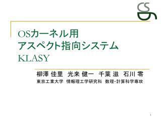 OS カーネル用 アスペクト指向システム  KLASY