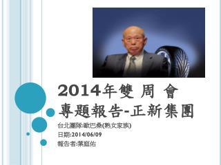 2014 年雙 周 會 專題報告 - 正新集團