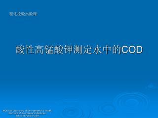 酸性高锰酸钾测定水中的 COD