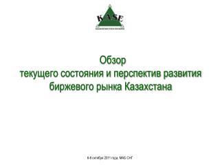 Обзор  текущего состояния и перспектив развития  биржевого рынка Казахстана
