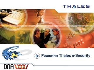 Решения  Thales e-Security