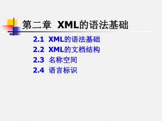 第二章   XML 的语法基础