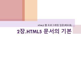 2 장 .HTML5  문서의 기본