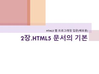 2 ? .HTML5  ??? ??