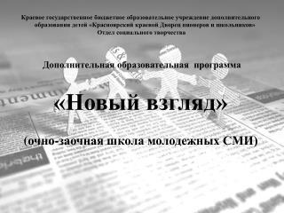 Участники Школы  молодежных СМИ «Новый взгляд»