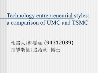 Technology entrepreneurial styles: a comparison of UMC and TSMC