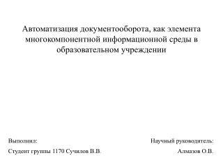 Выполнил : Студент группы 1170 Сучилов В.В .