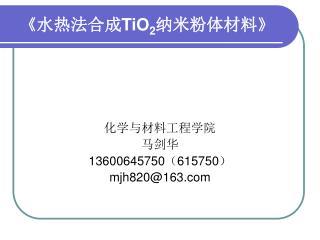 《 水热法合成 TiO 2 纳米粉体材料 》