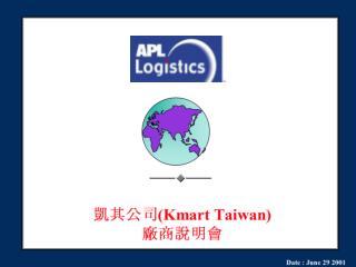 世捷集運  (APL Logistics Taiwan) Taiwan)  台灣公司組織表 世捷集運(APL Logistics Taiwan)  出口作業/文件流程