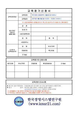 한국경영시스템연구원 (kmsr21)