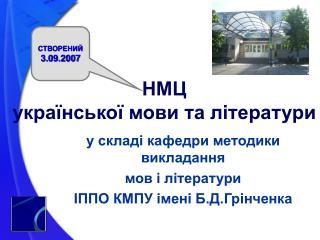 НМЦ української мови та літератури