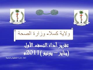 وزارة الصحــــة
