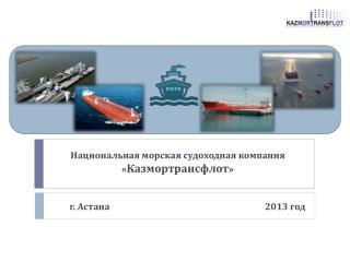 Национальная морская судоходная компания « Казмортрансфлот »