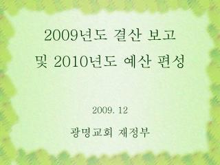 2009 년도 결산 보고  및  2010 년도 예산 편성