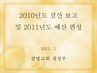 2010 ?? ?? ??  ?  2011 ?? ?? ??