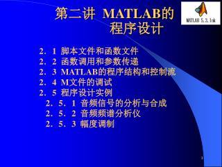 第二讲   MATLAB 的