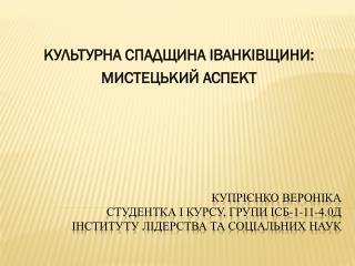 Купрієнко  Вероніка студентка І курсу, групи Ісб-1-11-4.0д Інституту лідерства та соціальних наук