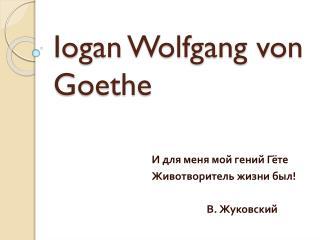 Iogan  Wolfgang von Goethe