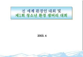 2003. 4