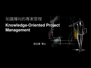 知識導向的專案管理 Knowledge-Oriented Project Management