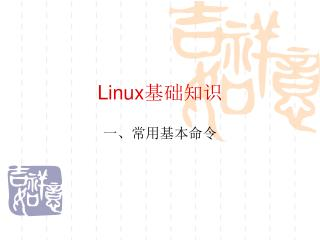 Linux 基础知识