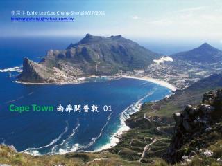 Cape Town  南非開普敦  01