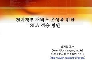 전자정부 서비스 운영을 위한  SLA  적용 방안