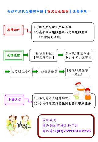 高雄市立民生醫院申請 【 英文出生證明 】 注意事項: