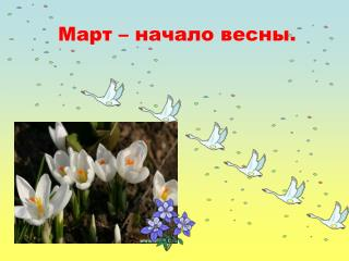 Март – начало весны.