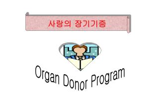 Organ Donor Program